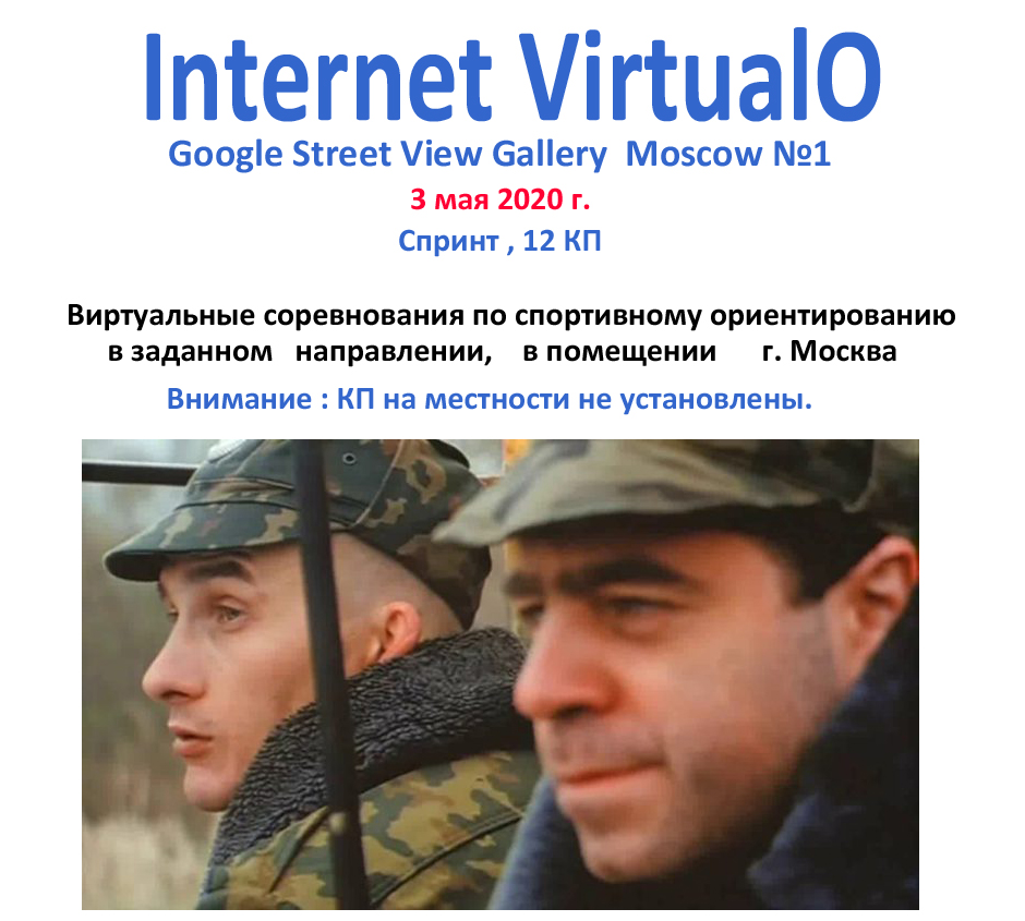 Internet VirtualO-Google_Street_View-Gallery-Moscow#1